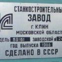 Gear shaper STANKO 5B161